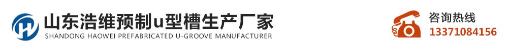山东浩维预制u型槽生产厂家