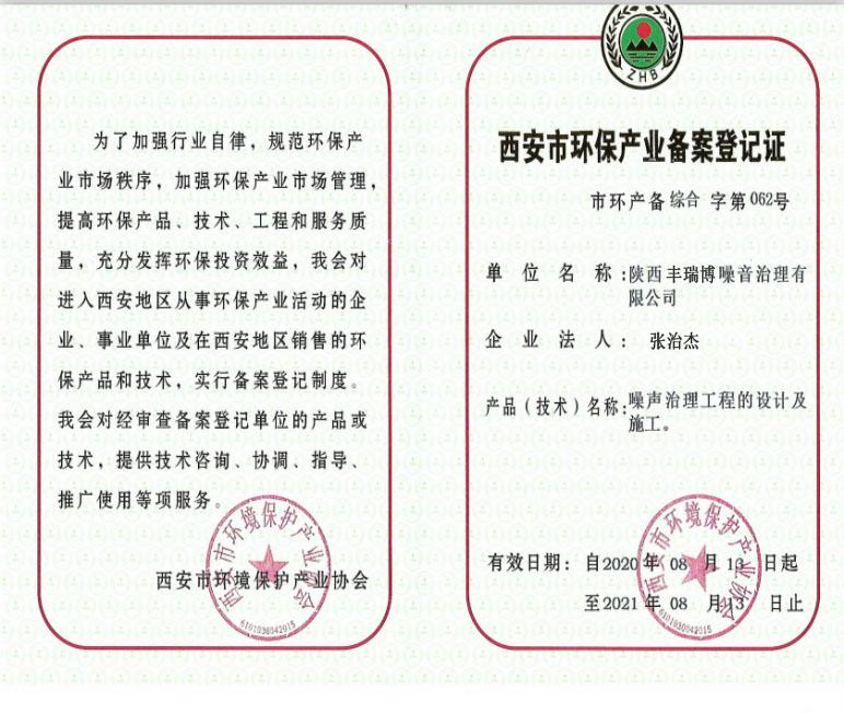 西安市环保产业备案登记证