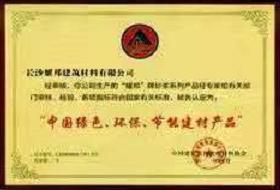 """""""中国绿色、环保、节能建材产品"""""""