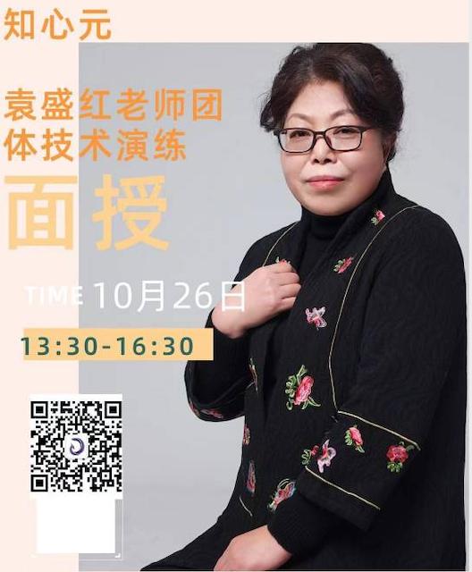 2021年10月26日(下周二)下午1:30盛红老师团体技术演练
