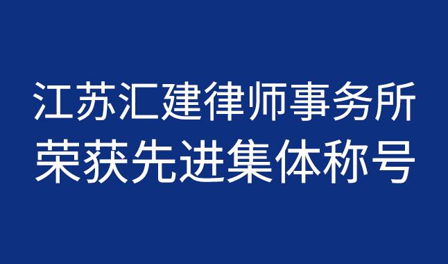 江苏汇建律师事务所荣获全国公共法律服务工作先进集体称号