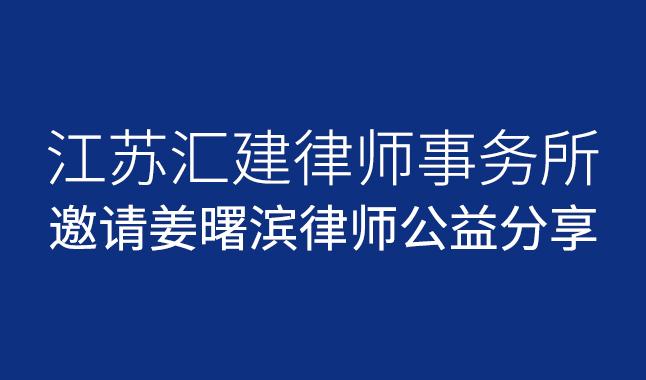 江苏汇建律师事务所荣幸邀请姜曙滨律师公益分享《刑事辩护的标准化动作》