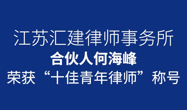 """恭贺江苏汇建律师事务所合伙人何海峰,近期荣获盐城市第七届""""十佳青年律师""""荣誉称号"""