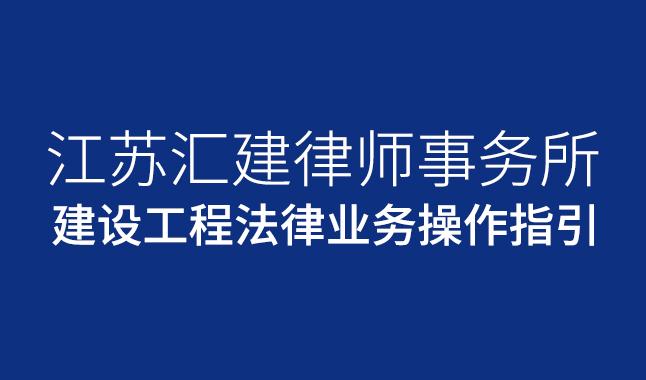 中华全国律师协会律师办理建设工程法律业务操作指引