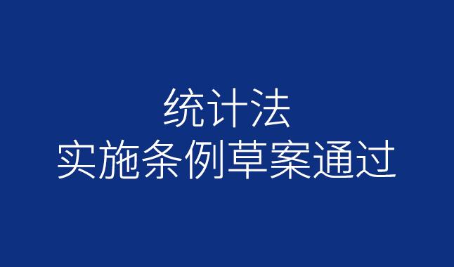 统计法实施条例草案通过 执法监督局将成立