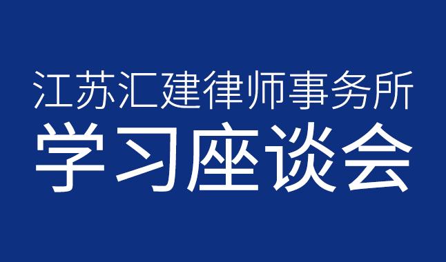 江苏汇建律师事务所开展学习第十九届五中全会精神座谈会