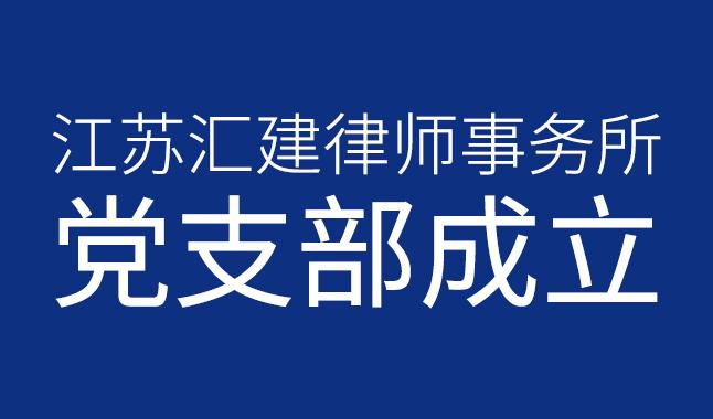 江苏汇建律师事务所党支部成立