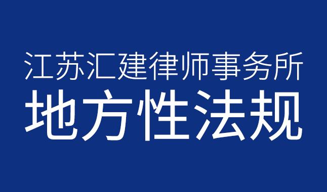"""""""军民融合发展""""写入地方性法规 全国首次"""