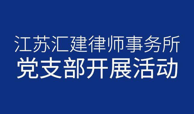 """汇建党建 丨江苏汇建江苏汇建律师事务所事务所党支部开展""""红色阵地教育""""活动"""