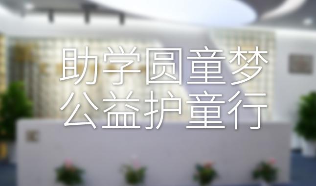 """江苏汇建律师事务所开展""""助学圆童梦·公益护童行""""活动"""