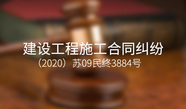 建设工程施工合同纠纷--(2020)苏09民终3884号