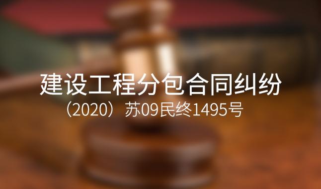 建设工程分包合同纠纷--(2020)苏09民终1495号