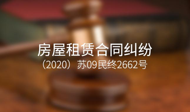 房屋租赁合同纠纷--(2020)苏09民终2662号
