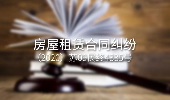 房屋租赁合同纠纷--(2020)苏09民终4335号
