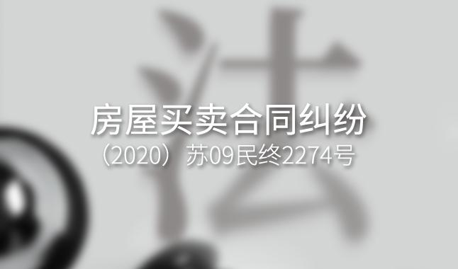 房屋买卖合同纠纷 --(2020)苏09民终2274号