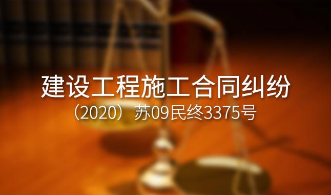 建设工程施工合同纠纷--(2020)苏09民终3375号