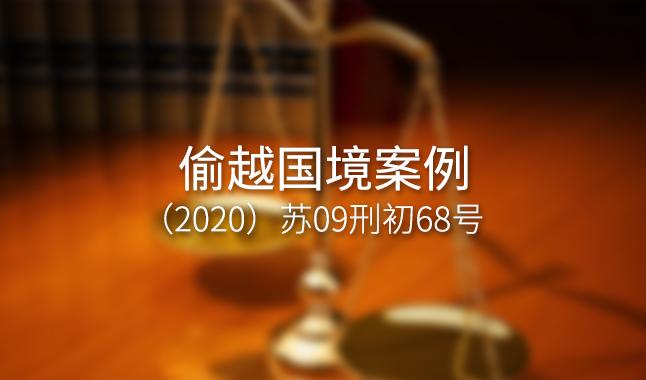 偷越国境案例--(2020)苏09刑初68号