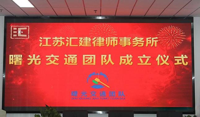 热烈祝贺江苏汇建律师事务所曙光交通团队成立!