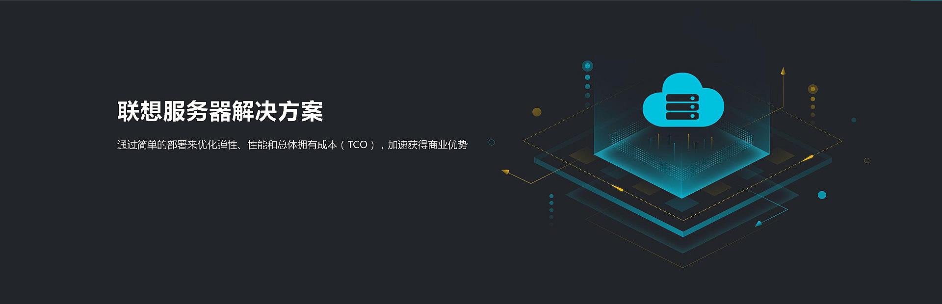 深圳联想服务器