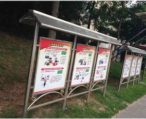公园不锈钢宣传栏