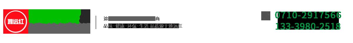 湖北雅远红新材料科技有限公司