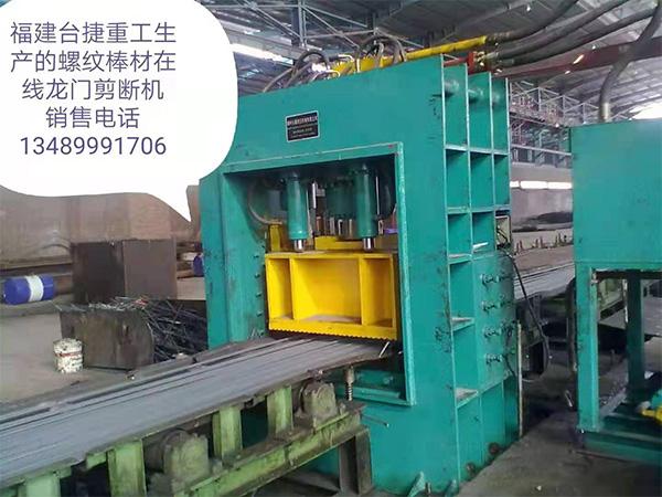2000吨废钢龙门剪