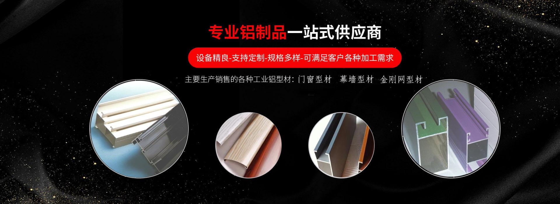 安康鋁型材廠家