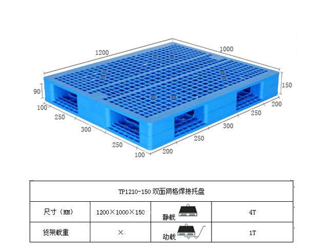 TP1210-150双面网格焊接托盘