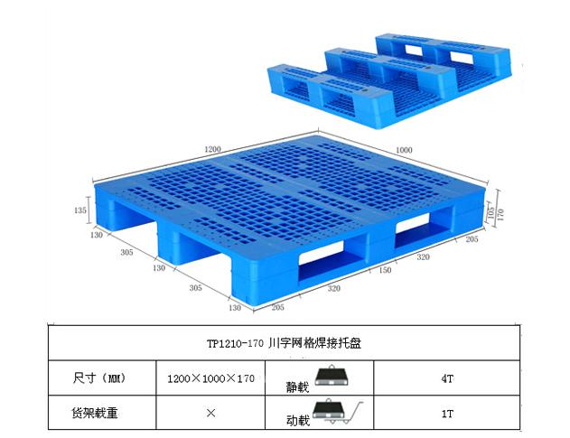 TP1210-170川字网格焊接托盘