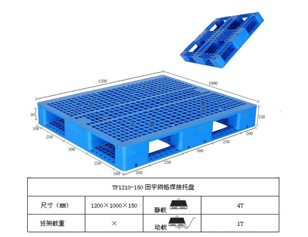 TP1210-150田字网格焊接托盘