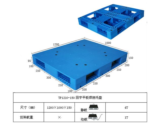 TP1210-150田字平板焊接托盘