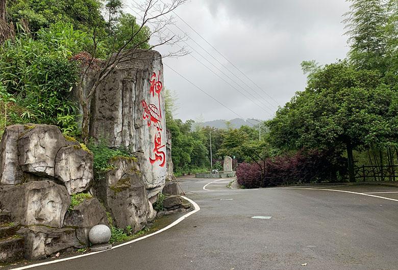 神龟岛风景