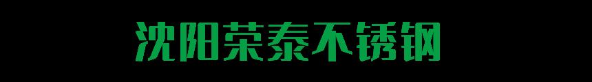 沈阳荣泰不锈钢有限公司