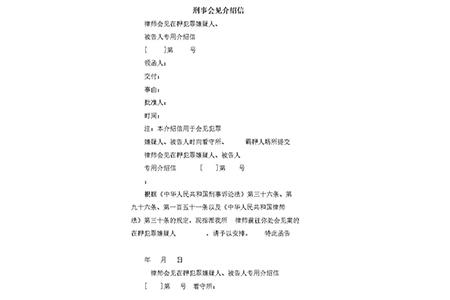 刑事会见介绍信