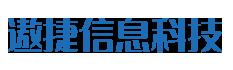 山东遨捷信息科技有限公司