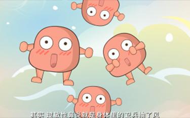 鼻炎-科普宣传二维动画-医疗讲解MG动画
