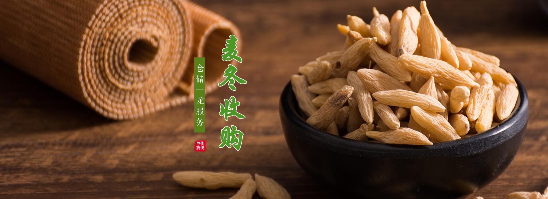 三臺生川麥冬和炒川麥冬的區別