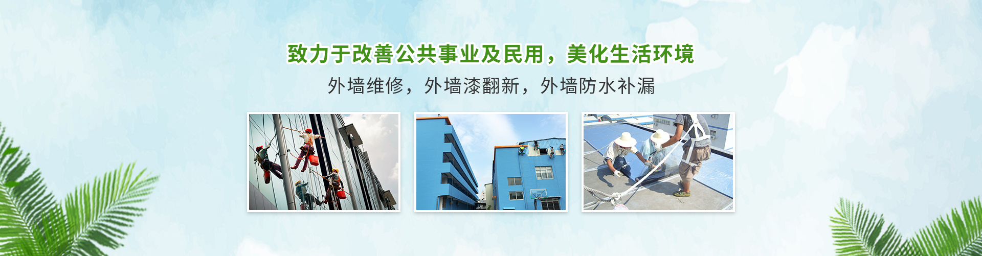 重庆外墙维修防水