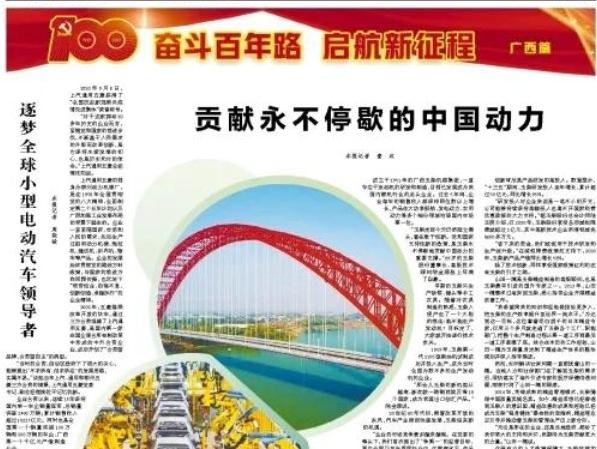 《人民日报》《经济日报》报道玉柴高质量发展之路