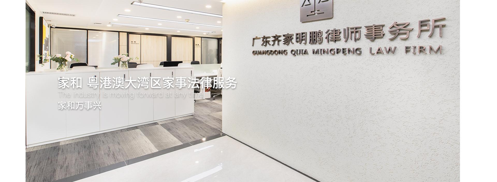 深圳婚姻家事律师