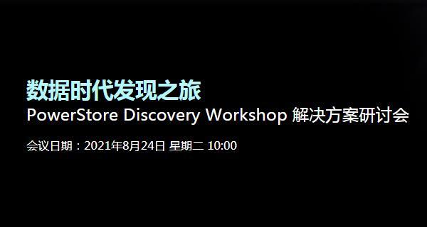 数据时代发现之旅-PowerStore Discovery Workshop解决方案研讨会
