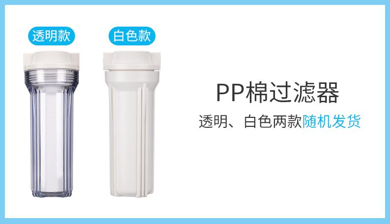 PP棉过滤器系统