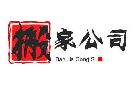 唐山曹妃甸唐海县搬家保洁服务提供空调维修业务
