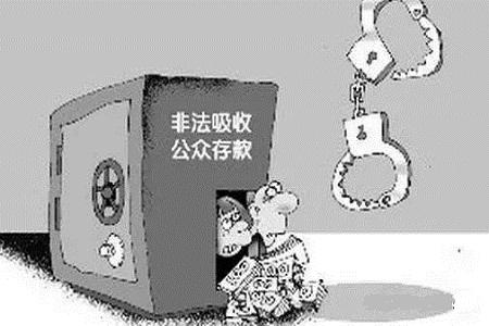 非法吸收公众存款犯罪