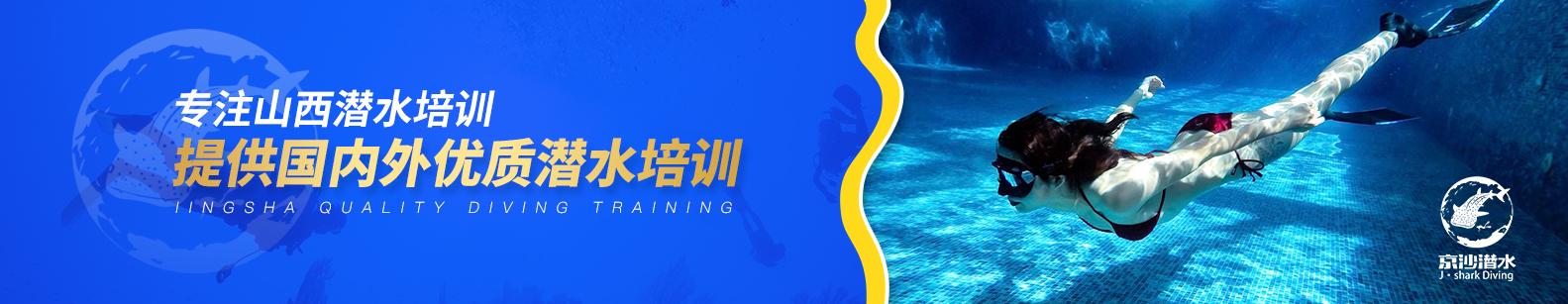 山西潜水培训