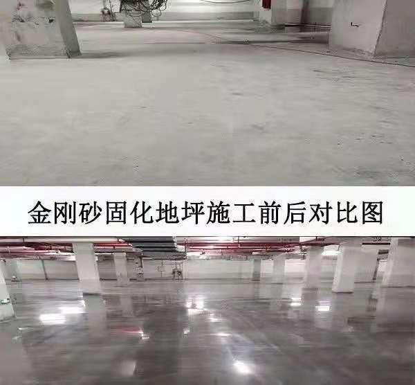 固化地坪施工后对比