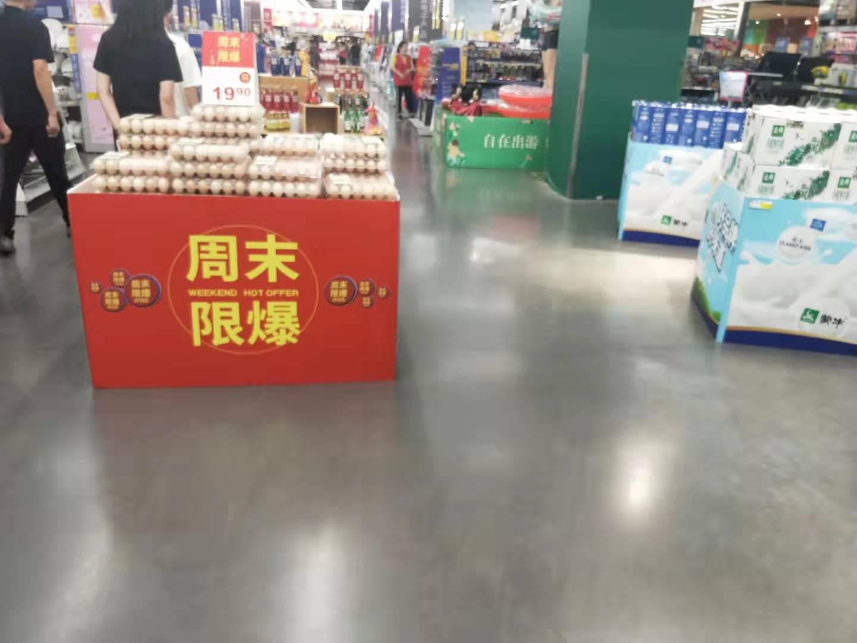 步步高超市地面硬化