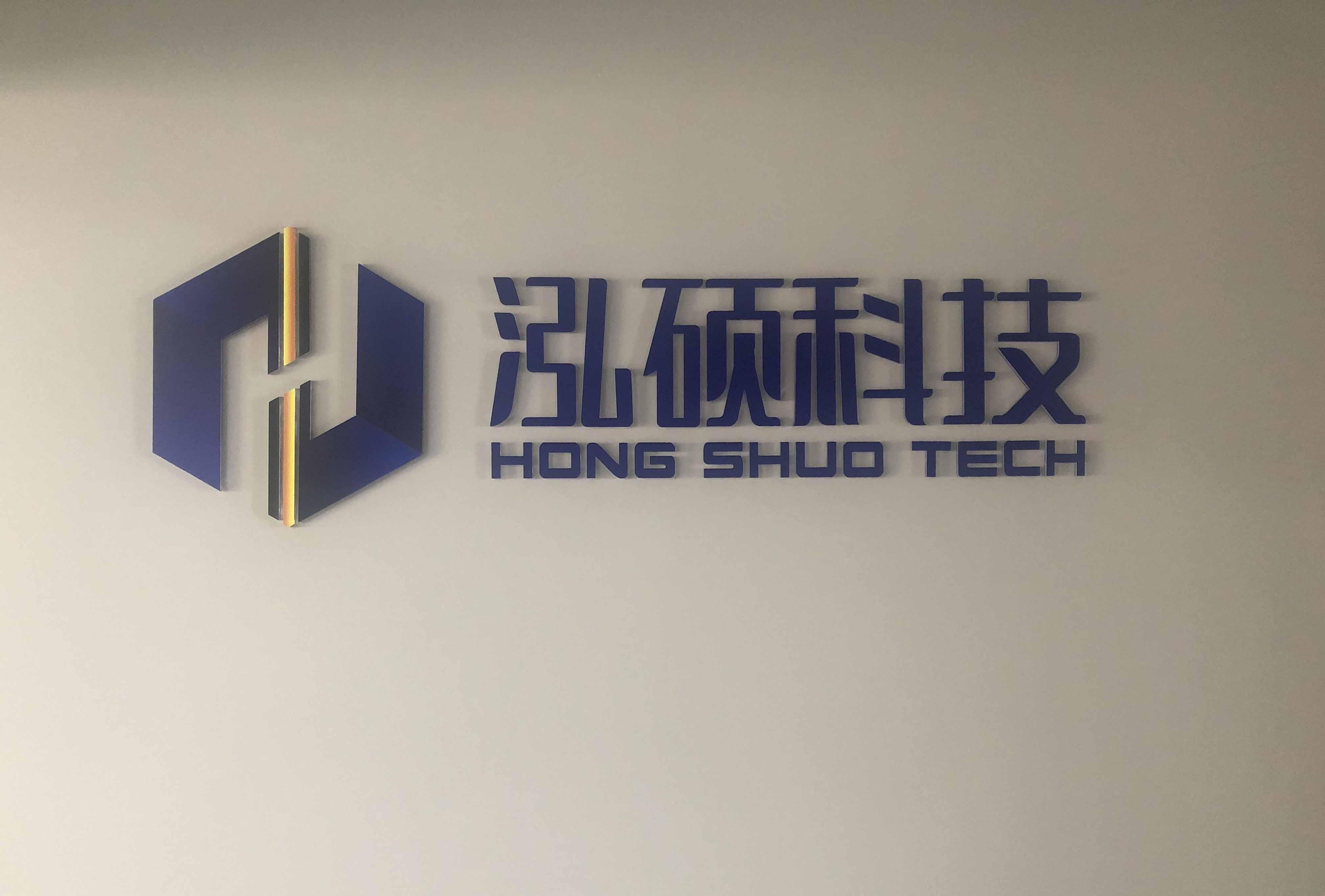 陕西泓硕工程科技有限公司