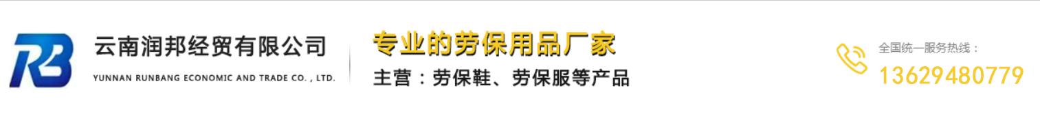 云南润邦经贸有限公司