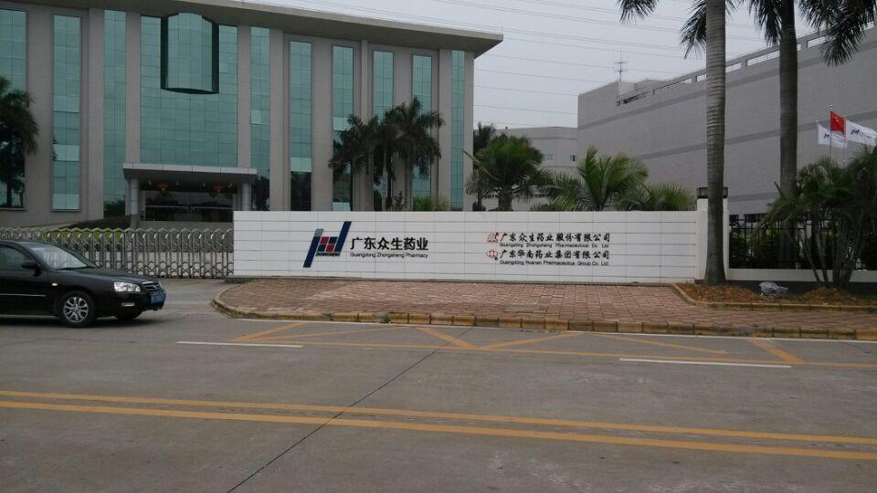 广东众生药业股份有限公司消防水管泄漏在骏兴水管检测公司修复